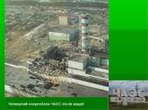 Четвертий енергоблок ЧАЕС після аварії