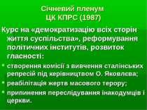 Січневий пленум ЦК КПРС (1987) Курс на «демократизацію всіх сторін життя сусп...