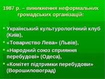 1987 р. – виникнення неформальних громадських організацій: Український культу...