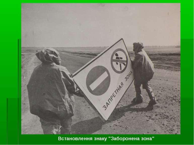 """Встановлення знаку """"Заборонена зона"""""""