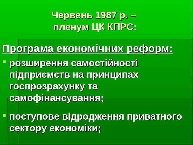 Червень 1987 р. – пленум ЦК КПРС: Програма економічних реформ: розширення сам...