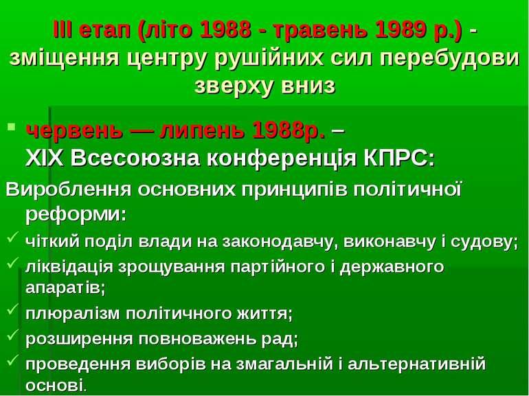 III етап (літо 1988 - травень 1989 р.) - зміщення центру рушійних сил перебуд...