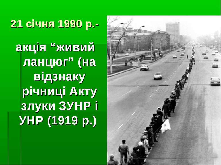 """21 січня 1990 р.- акція """"живий ланцюг"""" (на відзнаку річниці Акту злуки ЗУНР і..."""