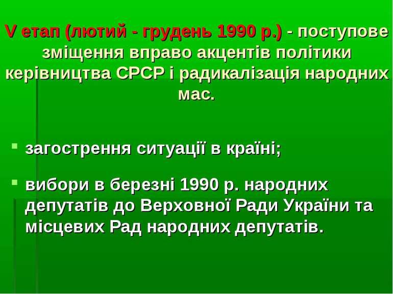 V етап (лютий - грудень 1990 р.) - поступове зміщення вправо акцентів політик...