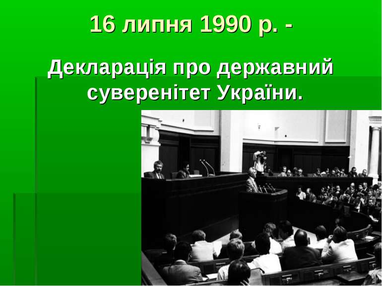 16 липня 1990 р. - Декларація про державний суверенітет України.