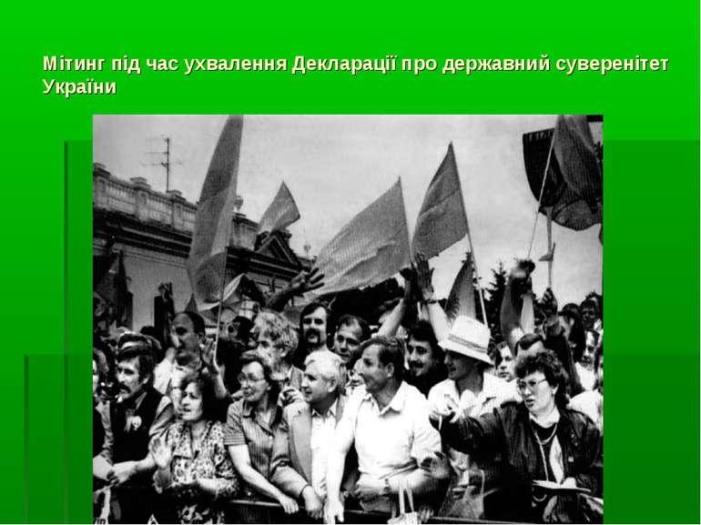 Мітинг під час ухвалення Декларації про державний суверенітет України