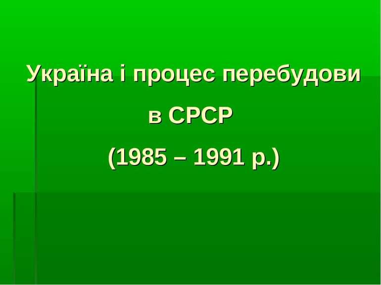 Україна і процес перебудови в СРСР (1985 – 1991 р.)