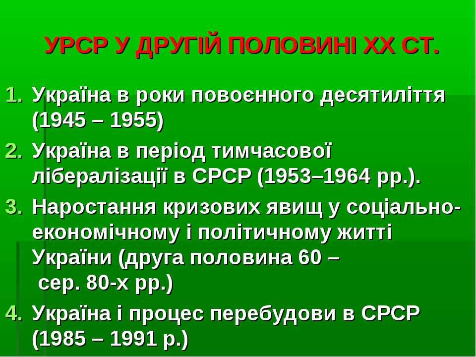 УРСР У ДРУГІЙ ПОЛОВИНІ ХХ СТ. Україна в роки повоєнного десятиліття (1945 – 1...