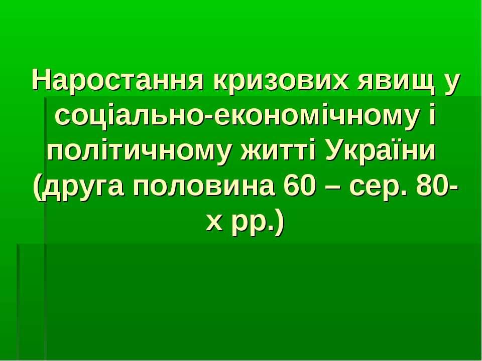 Наростання кризових явищ у соціально-економічному і політичному житті України...