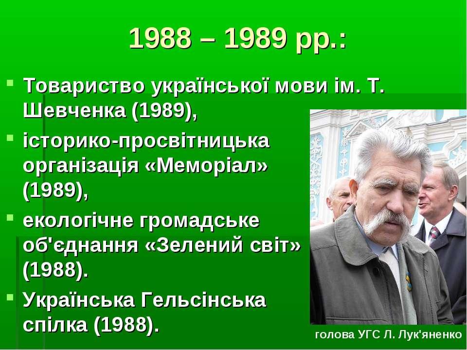 1988 – 1989 рр.: Товариство української мови ім. Т. Шевченка (1989), історико...