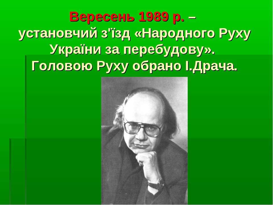 Вересень 1989 р. – установчий з'їзд «Народного Руху України за перебудову». Г...