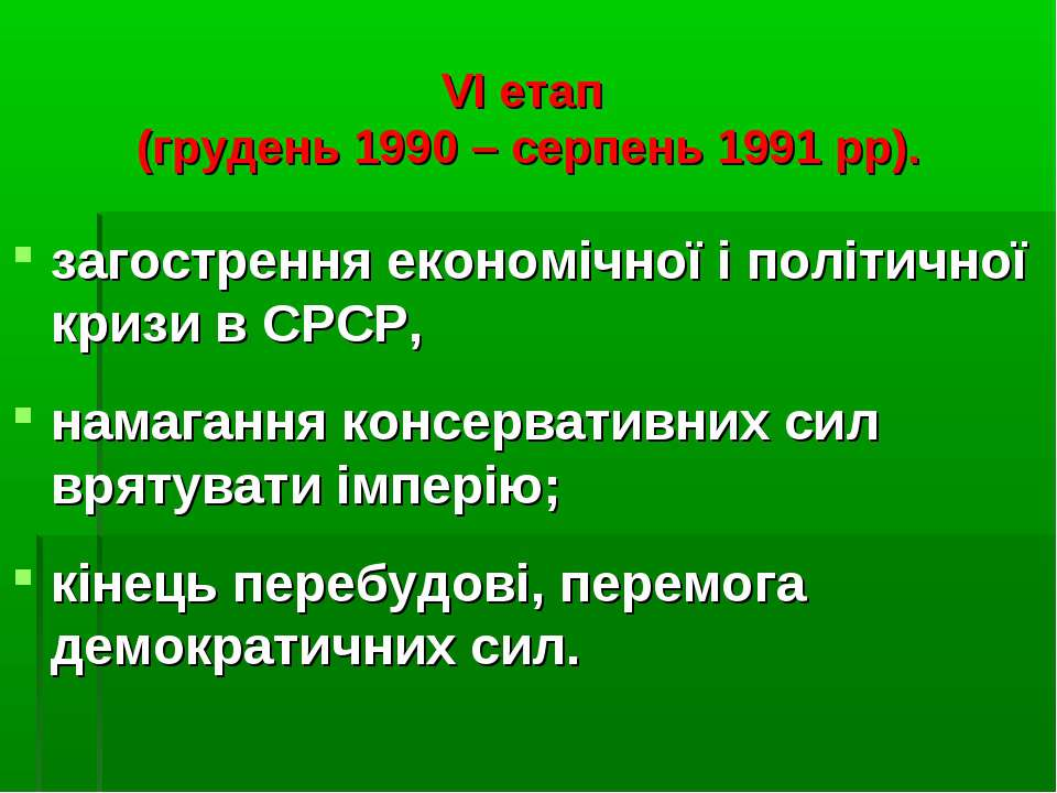 VI етап (грудень 1990 – серпень 1991 рр). загострення економічної і політично...