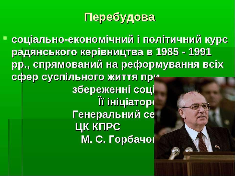 Перебудова соціально-економічний і політичний курс радянського керівництва в ...