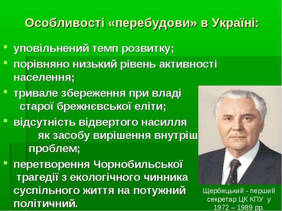 Особливості «перебудови» в Україні: уповільнений темп розвитку; порівняно низ...