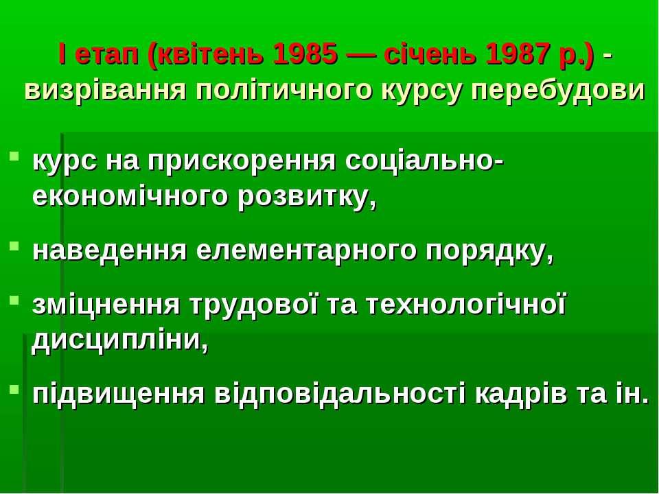 І етап (квітень 1985 — січень 1987 р.) - визрівання політичного курсу перебуд...