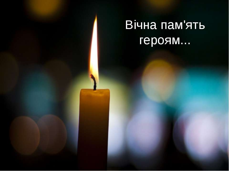 Вічна пам'ять героям... Вічна пам'ять героям...