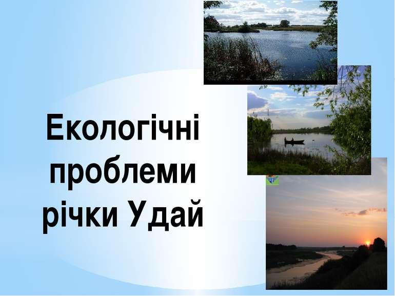 Екологічні проблеми річки Удай
