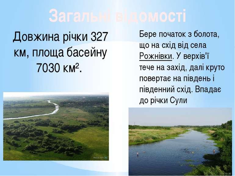 Довжина річки 327 км, площа басейну 7030 км². Загальні відомості Бере початок...