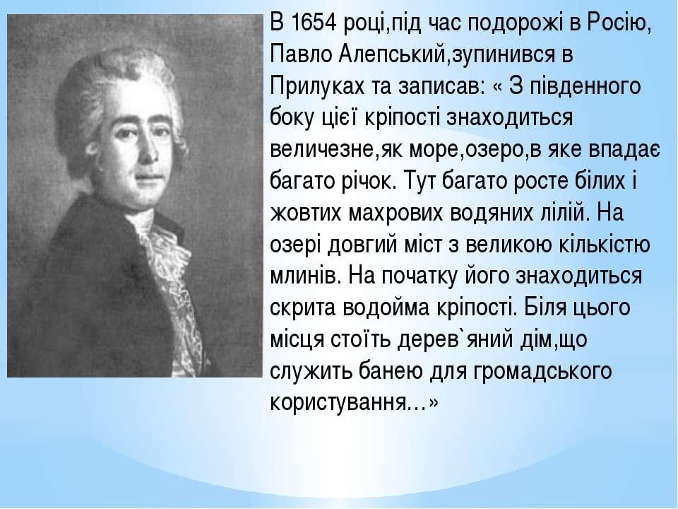 В 1654 році,під час подорожі в Росію, Павло Алепський,зупинився в Прилуках та...