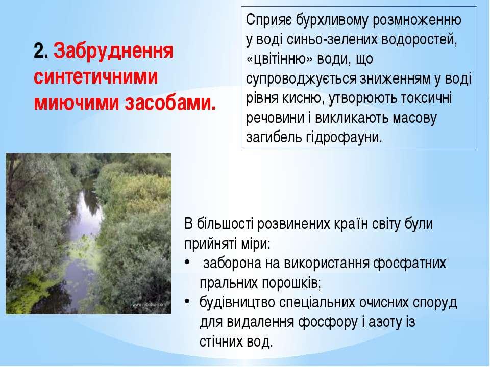 2. Забруднення синтетичними миючими засобами. Сприяє бурхливому розмноженню у...