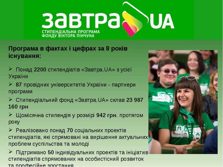 Програма в фактах і цифрах за 8 років існування:  Понад 2200 стипендіатів «З...