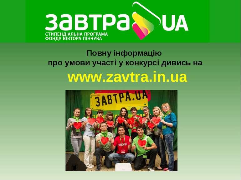 Повну інформацію про умови участі у конкурсі дивись на www.zavtra.in.ua