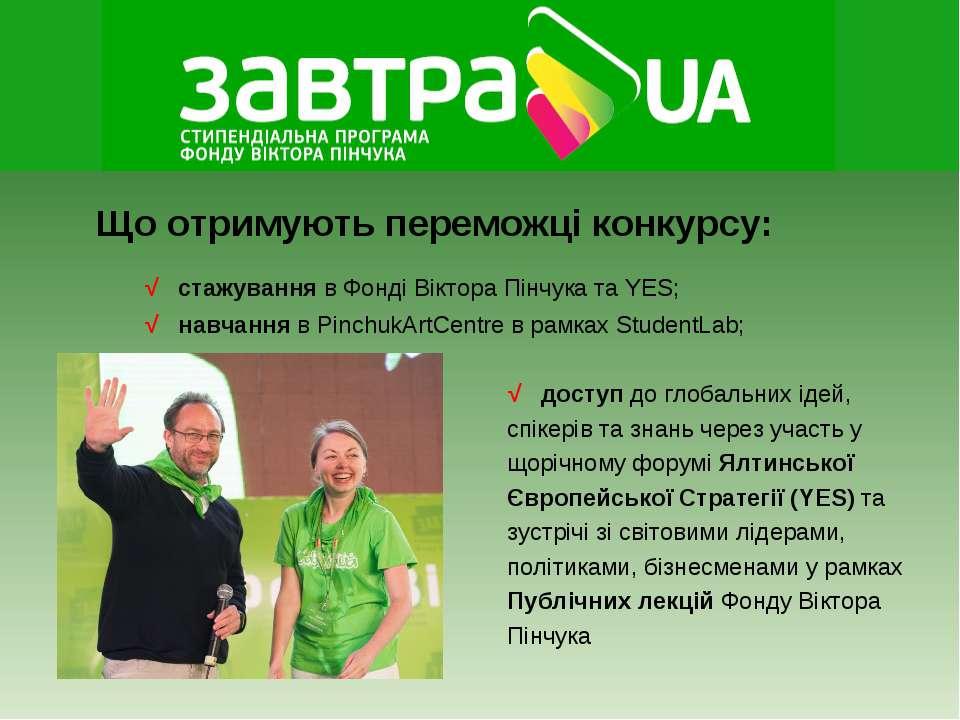Що отримують переможці конкурсу: √ стажування в Фонді Віктора Пінчука та YES;...