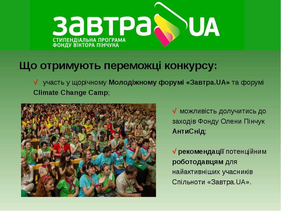 Що отримують переможці конкурсу: √ участь у щорічному Молодіжному форумі «Зав...