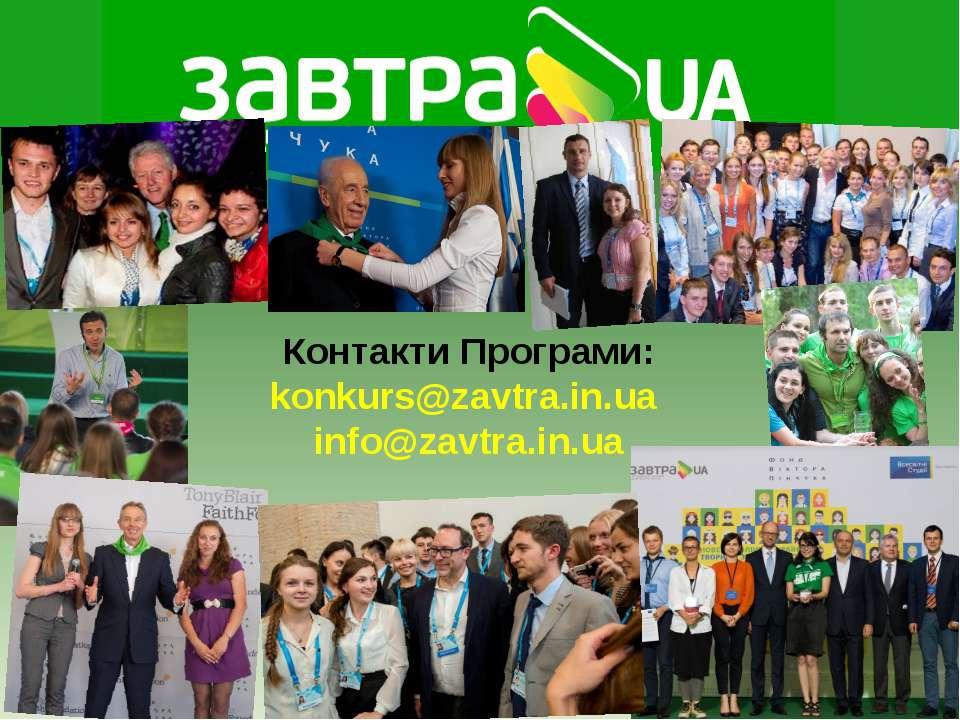 Контакти Програми: konkurs@zavtra.in.ua info@zavtra.in.ua