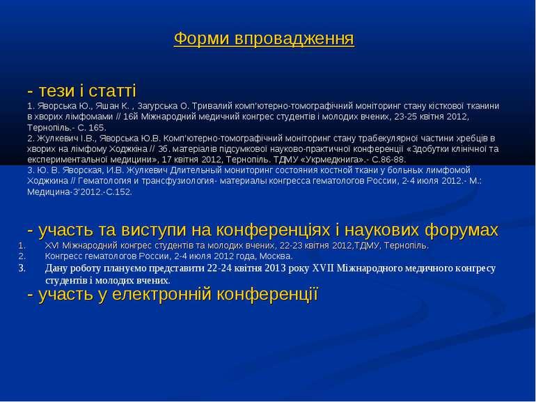 Форми впровадження - тези і статті 1. Яворська Ю., Яшан К. , Загурська О. Три...