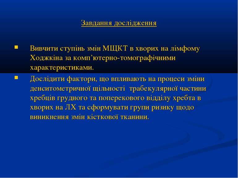 Завдання дослідження Вивчити ступінь змін МЩКТ в хворих на лімфому Ходжкіна з...