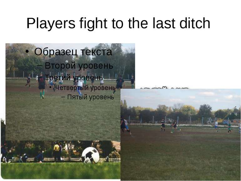 Players fight to the last ditch
