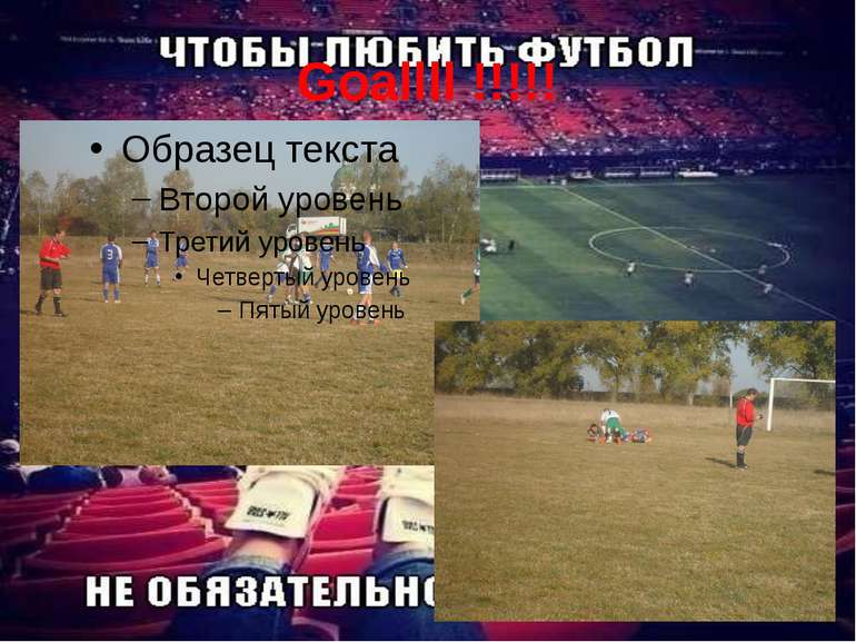 Goallll !!!!!