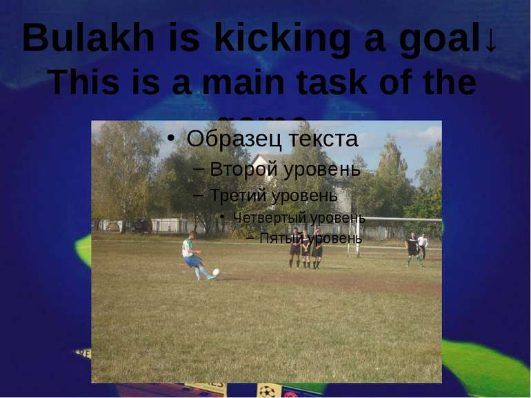 Bulakh is kicking a goal↓ This is a main task of the game