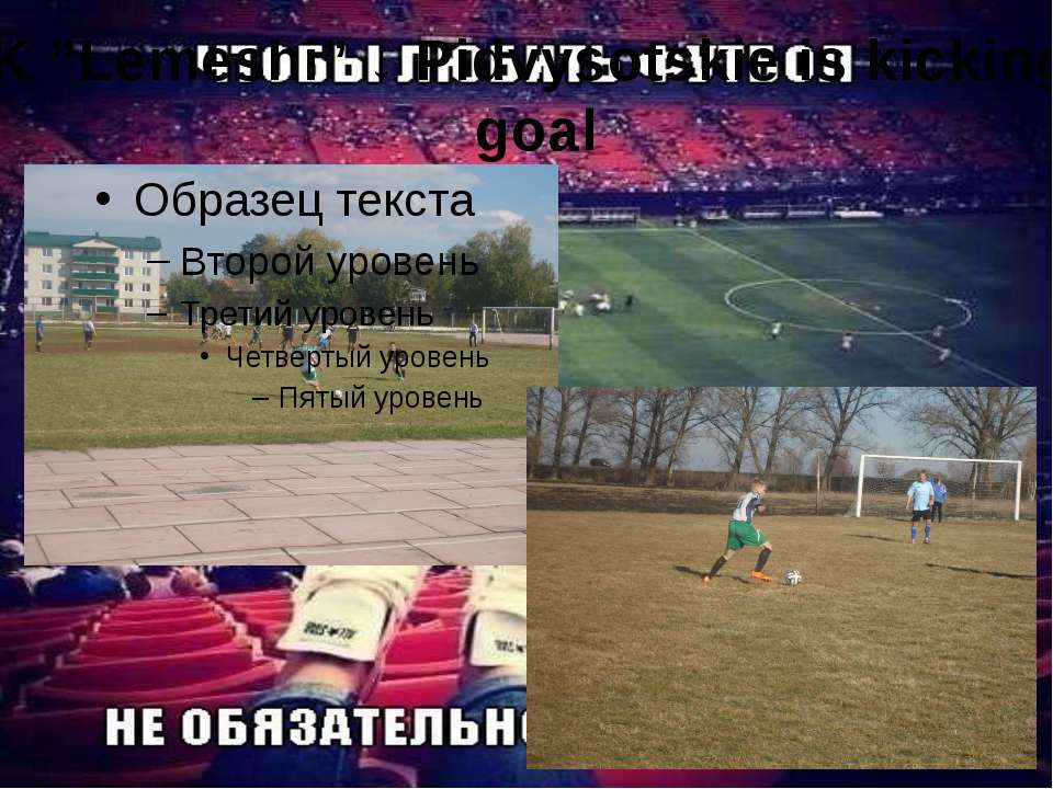 "FK ""Lemeshi"" ↓ Pidvysotskiе is kicking a goal"