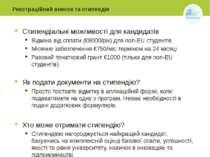 Реєстраційний внесок та стипендія Стипендіальні можливості для кандидатів Від...
