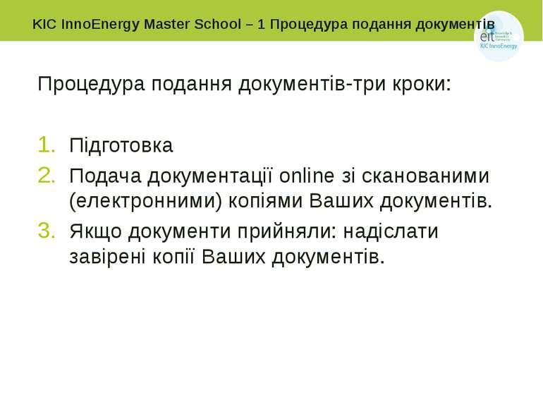 KIC InnoEnergy Master School – 1 Процедура подання документів Процедура подан...