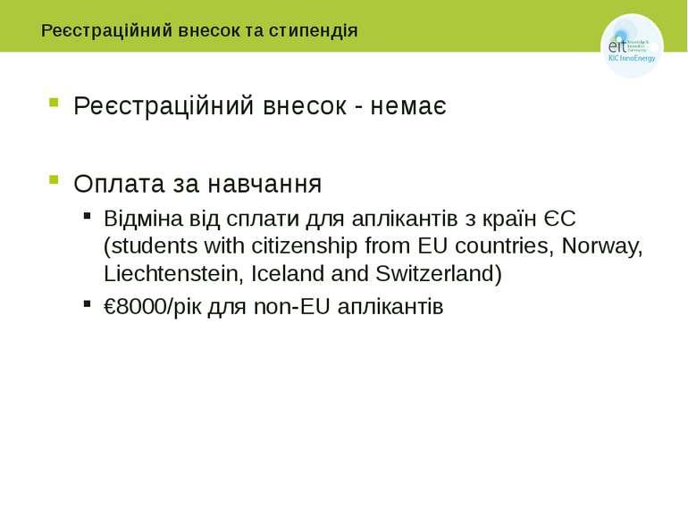 Реєстраційний внесок та стипендія Реєстраційний внесок - немає Оплата за навч...