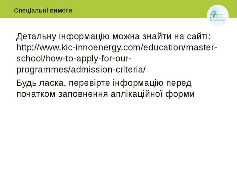 Спеціальні вимоги Детальну інформацію можна знайти на сайті: http://www.kic-i...