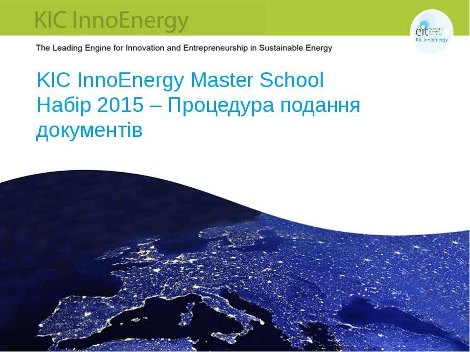 KIC InnoEnergy Master School Набір 2015 – Процедура подання документів