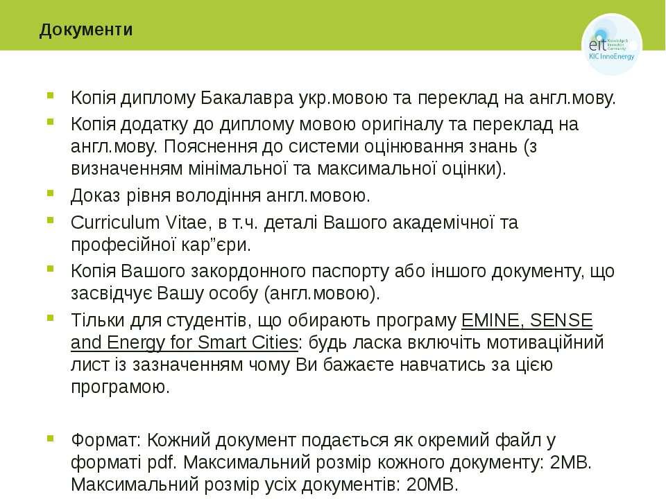 Документи Копія диплому Бакалавра укр.мовою та переклад на англ.мову. Копія д...