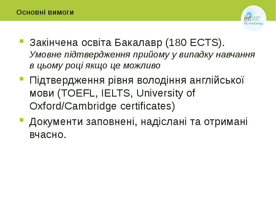 Основні вимоги Закінчена освіта Бакалавр (180 ECTS). Умовне підтвердження при...