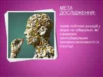 МЕТА ДОСЛІДЖЕННЯ: Аналіз побічних реакцій у хворих на туберкульоз, які отриму...