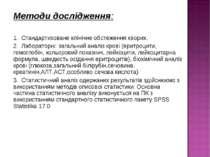 Методи дослідження: 1. Стандартизоване клінічне обстеження хворих. 2. Лаборат...