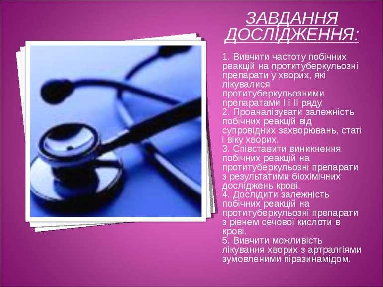 ЗАВДАННЯ ДОСЛІДЖЕННЯ: 1. Вивчити частоту побічних реакцій на протитуберкульоз...