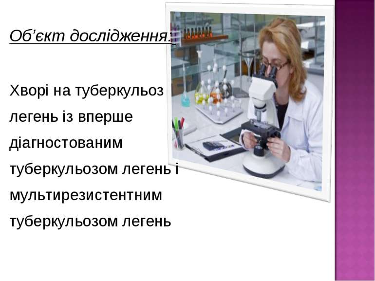 Об'єкт дослідження: Хворі на туберкульоз легень із вперше діагностованим тубе...
