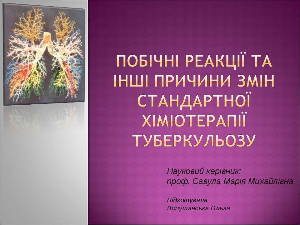 Науковий керівник: проф. Савула Марія Михайлівна Підготувала: Лопушанська Ольга