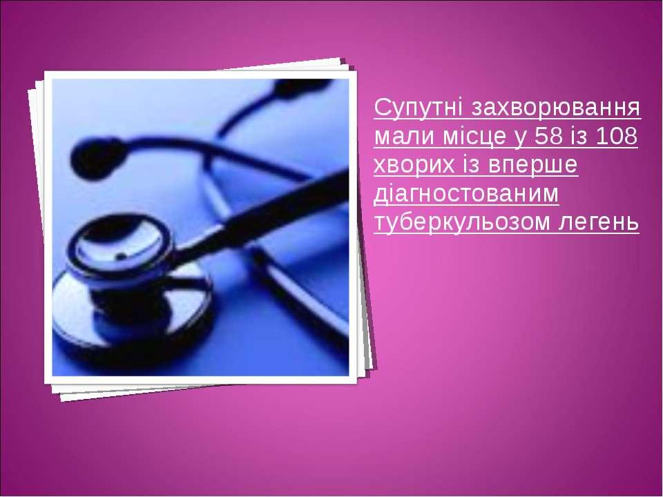 Супутні захворювання мали місце у 58 із 108 хворих із вперше діагностованим т...