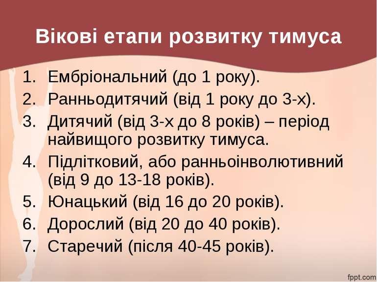 Вікові етапи розвитку тимуса Ембріональний (до 1 року). Ранньодитячий (від 1 ...