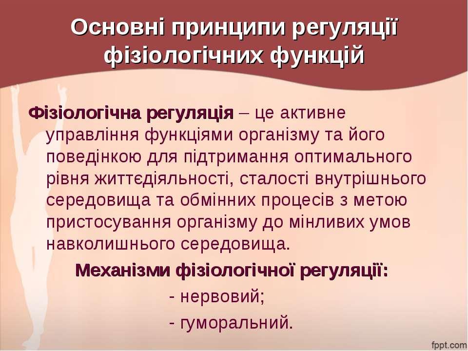 Основні принципи регуляції фізіологічних функцій Фізіологічна регуляція – це ...